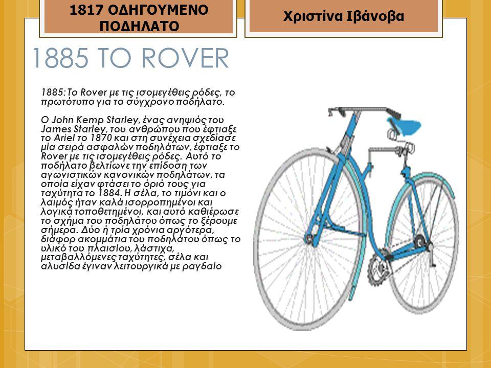 1885 ΤΟ ROVER 1885: Το Rover με τις ισομεγέθεις ρόδες, το πρωτότυπο για το σύγχρονο ποδήλατο.