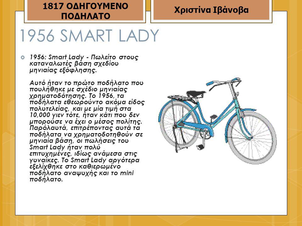 1956 SMART LADY  1956: Smart Lady - Πωλείτο στους καταναλωτές βάση σχεδίου μηνιαίας εξόφλησης.
