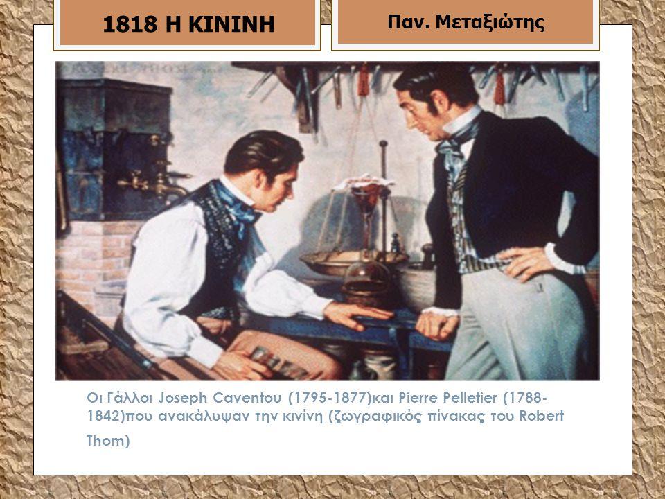 Οι Γάλλοι Joseph Caventou (1795-1877)και Pierre Pelletier (1788- 1842)που ανακάλυψαν την κινίνη (ζωγραφικός πίνακας του Robert Thom) 1818 H KININH Παν.