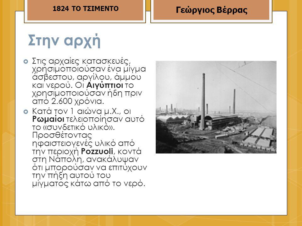 Στην αρχή  Στις αρχαίες κατασκευές, χρησιμοποιούσαν ένα μίγμα άσβεστου, αργίλου, άμμου και νερού.