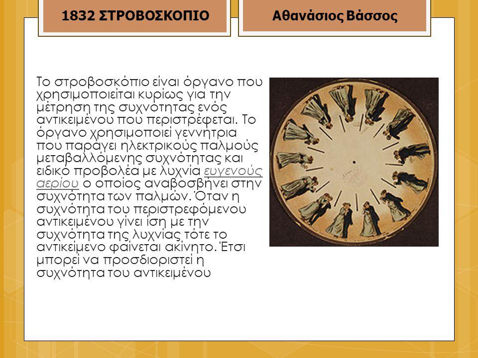 Το στροβοσκόπιο είναι όργανο που χρησιμοποιείται κυρίως για την μέτρηση της συχνότητας ενός αντικειμένου που περιστρέφεται.