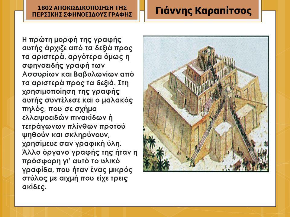 Η πρώτη μορφή της γραφής αυτής άρχιζε από τα δεξιά προς τα αριστερά, αργότερα όμως η σφηνοειδής γραφή των Ασσυρίων και Βαβυλωνίων από τα αριστερά προς τα δεξιά.