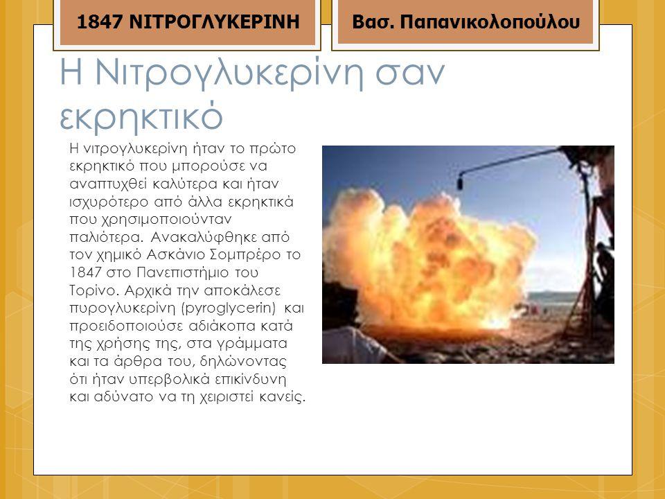 Η Νιτρογλυκερίνη σαν εκρηκτικό Η νιτρογλυκερίνη ήταν το πρώτο εκρηκτικό που μπορούσε να αναπτυχθεί καλύτερα και ήταν ισχυρότερο από άλλα εκρηκτικά που χρησιμοποιούνταν παλιότερα.
