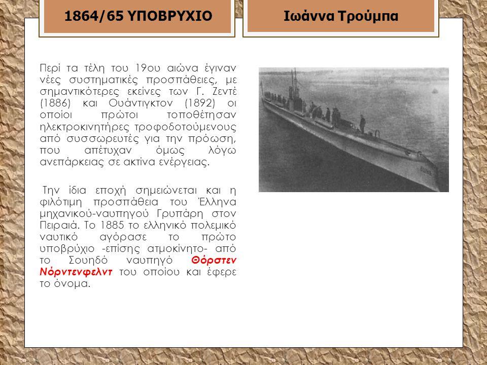 Περί τα τέλη του 19ου αιώνα έγιναν νέες συστηματικές προσπάθειες, με σημαντικότερες εκείνες των Γ.