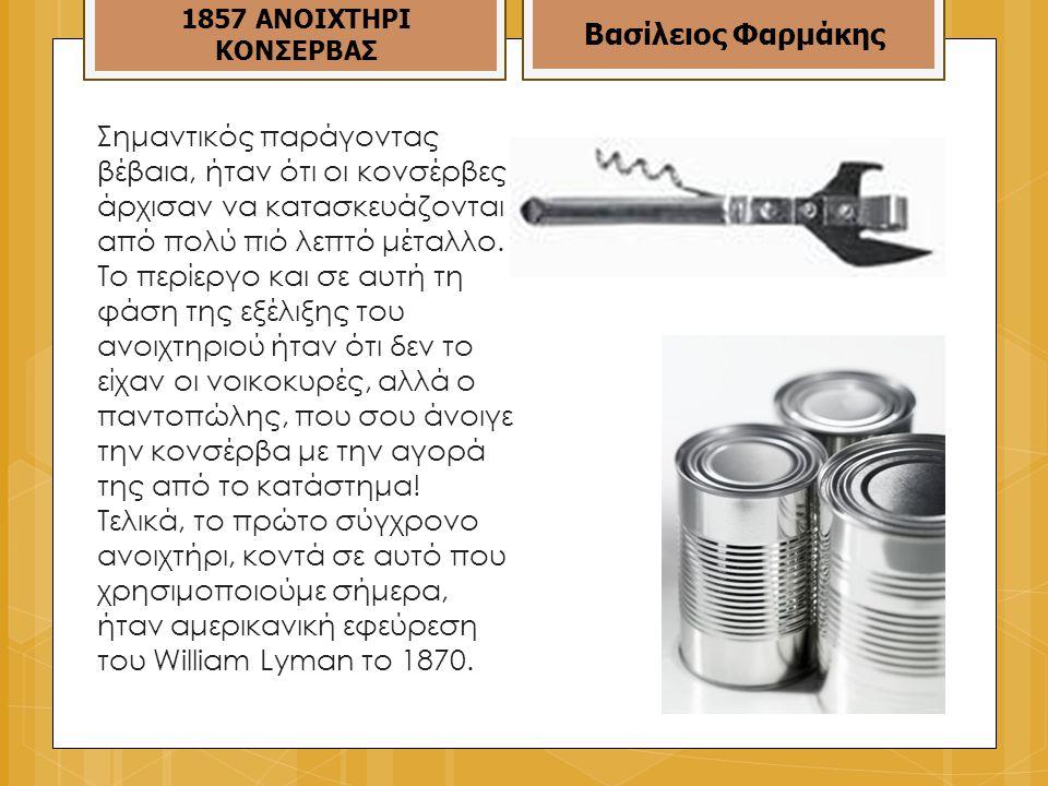 Σημαντικός παράγοντας βέβαια, ήταν ότι οι κονσέρβες άρχισαν να κατασκευάζονται από πολύ πιό λεπτό μέταλλο.