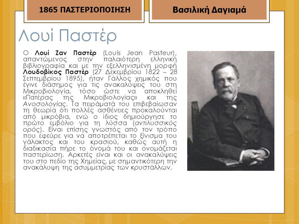 Λουί Παστέρ Ο Λουί Ζαν Παστέρ (Louis Jean Pasteur), απαντώμενος στην παλαιότερη ελληνική βιβλιογραφία και με την εξελληνισμένη μορφή Λουδοβίκος Παστέρ (27 Δεκεμβρίου 1822 – 28 Σεπτεμβρίου 1895), ήταν Γάλλος χημικός που έγινε διάσημος για τις ανακαλύψεις του στη Μικροβιολογία, τόσο ώστε να αποκληθεί «Πατέρας της Μικροβιολογίας» και της Ανοσολογίας.