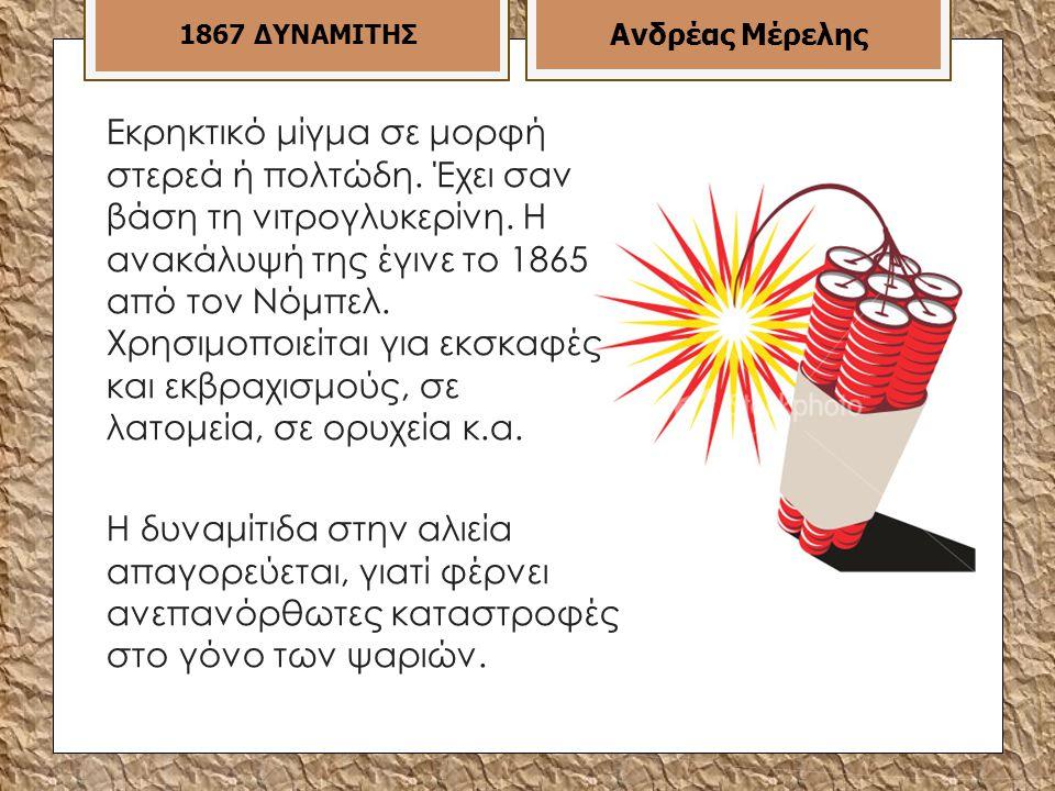 1867 ΔΥΝΑΜΙΤΗΣ Ανδρέας Μέρελης Εκρηκτικό μίγμα σε μορφή στερεά ή πολτώδη.
