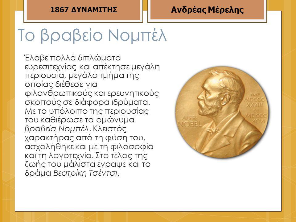 Το βραβείο Νομπέλ Έλαβε πολλά διπλώματα ευρεσιτεχνίας και απέκτησε μεγάλη περιουσία, μεγάλο τμήμα της οποίας διέθεσε για φιλανθρωπικούς και ερευνητικούς σκοπούς σε διάφορα ιδρύματα.