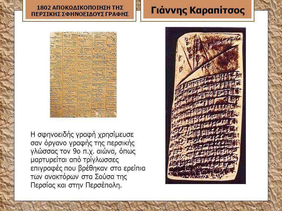 Η σφηνοειδής γραφή χρησίμευσε σαν όργανο γραφής της περσικής γλώσσας τον 9ο π.χ.