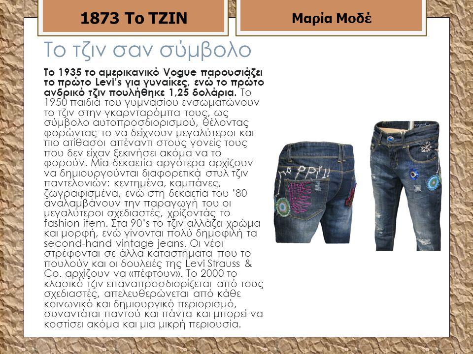 Το τζιν σαν σύμβολο Το 1935 το αμερικανικό Vogue παρουσιάζει το πρώτο Levi's για γυναίκες, ενώ το πρώτο ανδρικό τζιν πουλήθηκε 1,25 δολάρια.