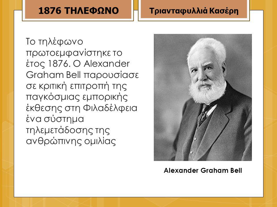 Το τηλέφωνο πρωτοεμφανίστηκε το έτος 1876.