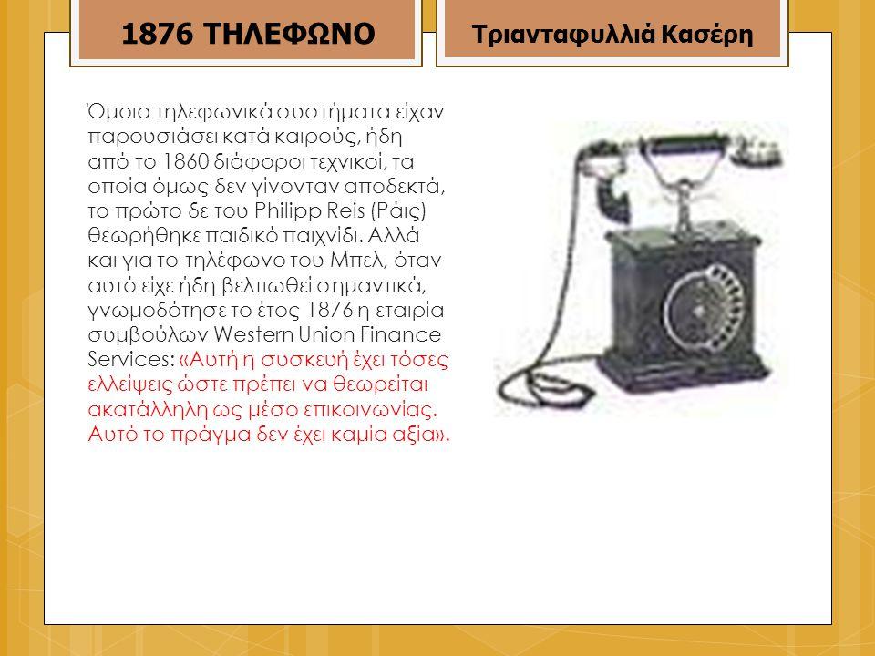 Όμοια τηλεφωνικά συστήματα είχαν παρουσιάσει κατά καιρούς, ήδη από το 1860 διάφοροι τεχνικοί, τα οποία όμως δεν γίνονταν αποδεκτά, το πρώτο δε του Philipp Reis (Ράις) θεωρήθηκε παιδικό παιχνίδι.
