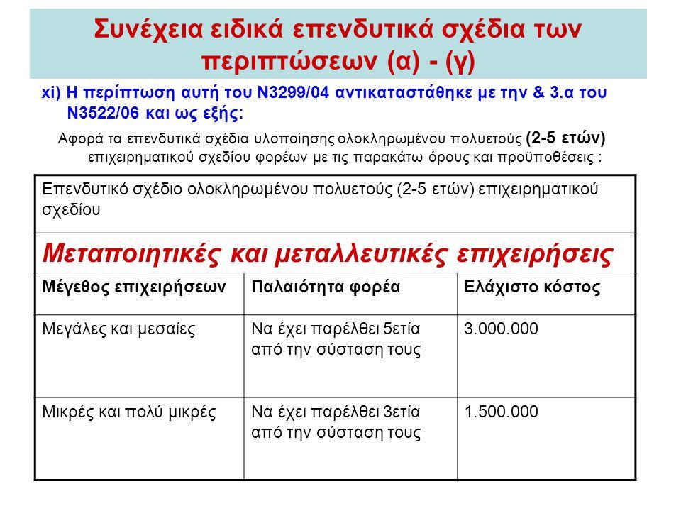 Συνέχεια ειδικά επενδυτικά σχέδια των περιπτώσεων (α) - (γ) xi) Η περίπτωση αυτή του Ν3299/04 αντικαταστάθηκε με την & 3.α του Ν3522/06 και ως εξής: Α