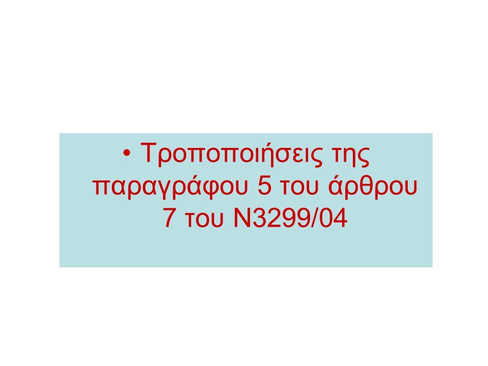 •Τροποποιήσεις της παραγράφου 5 του άρθρου 7 του Ν3299/04