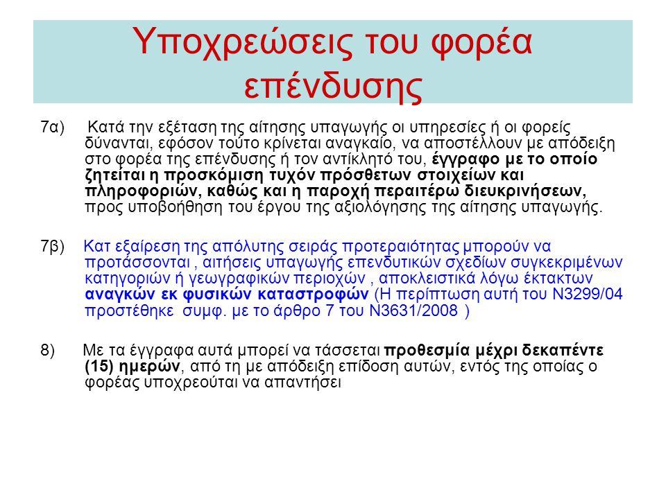 Υποχρεώσεις του φορέα επένδυσης 7α) Κατά την εξέταση της αίτησης υπαγωγής οι υπηρεσίες ή οι φορείς δύνανται, εφόσον τούτο κρίνεται αναγκαίο, να αποστέ
