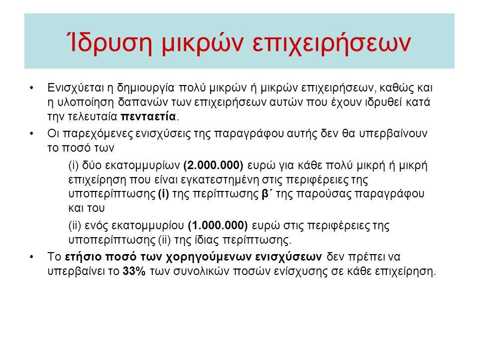 Ίδρυση μικρών επιχειρήσεων •Ενισχύεται η δημιουργία πολύ μικρών ή μικρών επιχειρήσεων, καθώς και η υλοποίηση δαπανών των επιχειρήσεων αυτών που έχουν