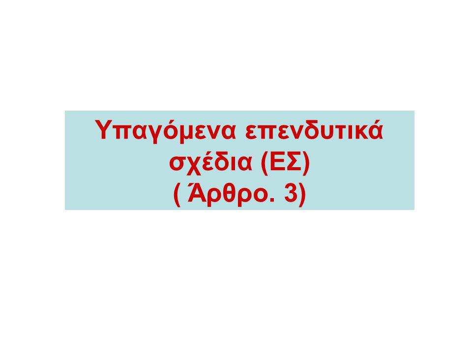 Υπαγόμενα επενδυτικά σχέδια (EΣ) ( Άρθρο. 3)