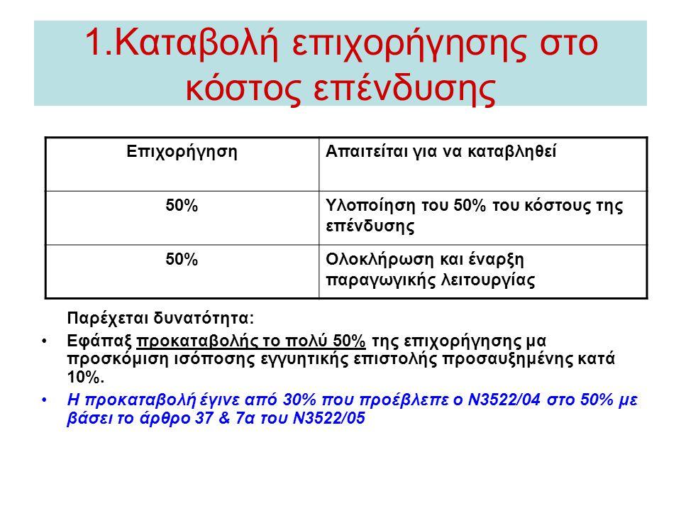1.Καταβολή επιχορήγησης στο κόστος επένδυσης Παρέχεται δυνατότητα: •Εφάπαξ προκαταβολής το πολύ 50% της επιχορήγησης μα προσκόμιση ισόποσης εγγυητικής