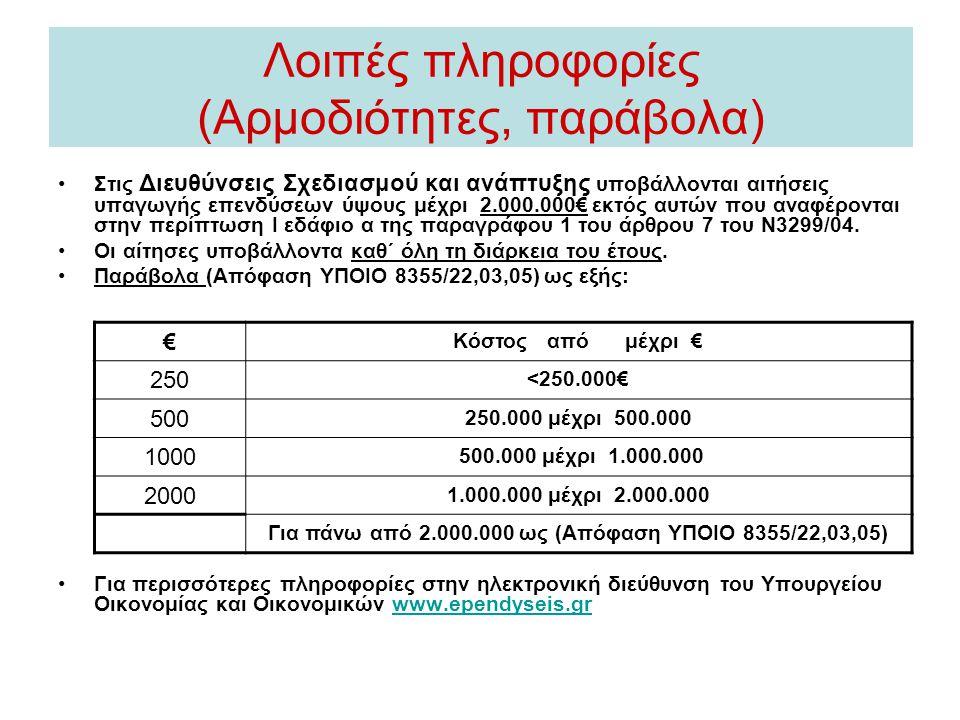 Λοιπές πληροφορίες (Αρμοδιότητες, παράβολα) •Στις Διευθύνσεις Σχεδιασμού και ανάπτυξης υποβάλλονται αιτήσεις υπαγωγής επενδύσεων ύψους μέχρι 2.000.000