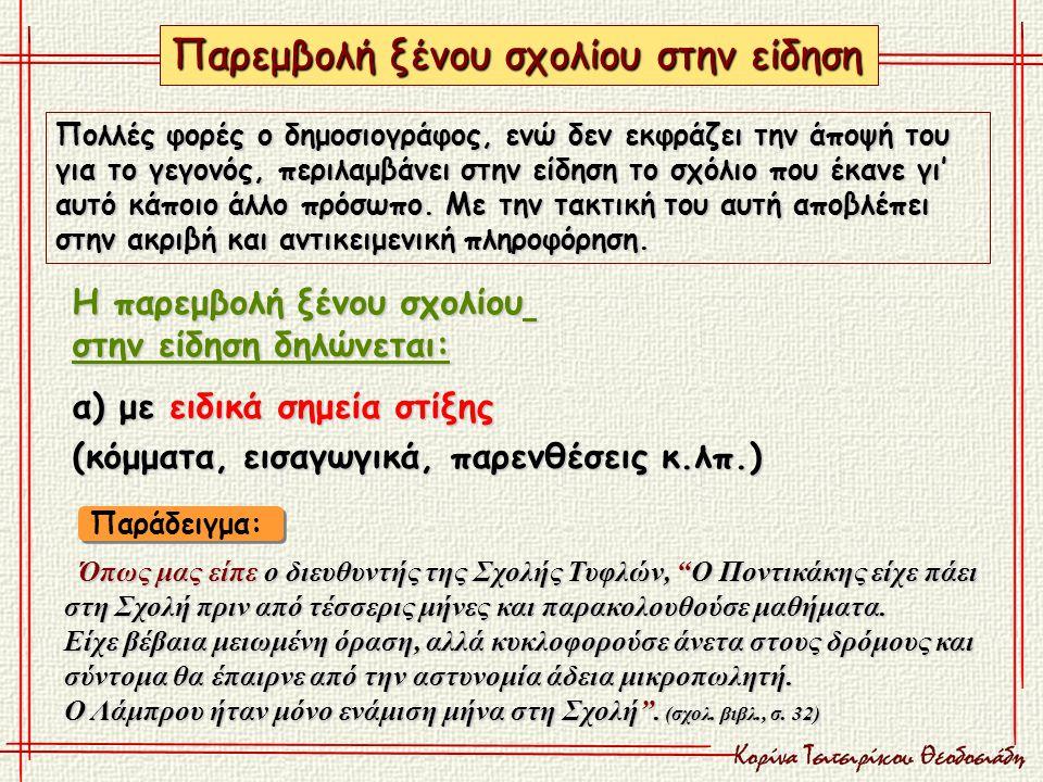 Παράδειγμα: Όπως μας είπε ο διευθυντής της Σχολής Τυφλών, Ο Ποντικάκης είχε πάει στη Σχολή πριν από τέσσερις μήνες και παρακολουθούσε μαθήματα.