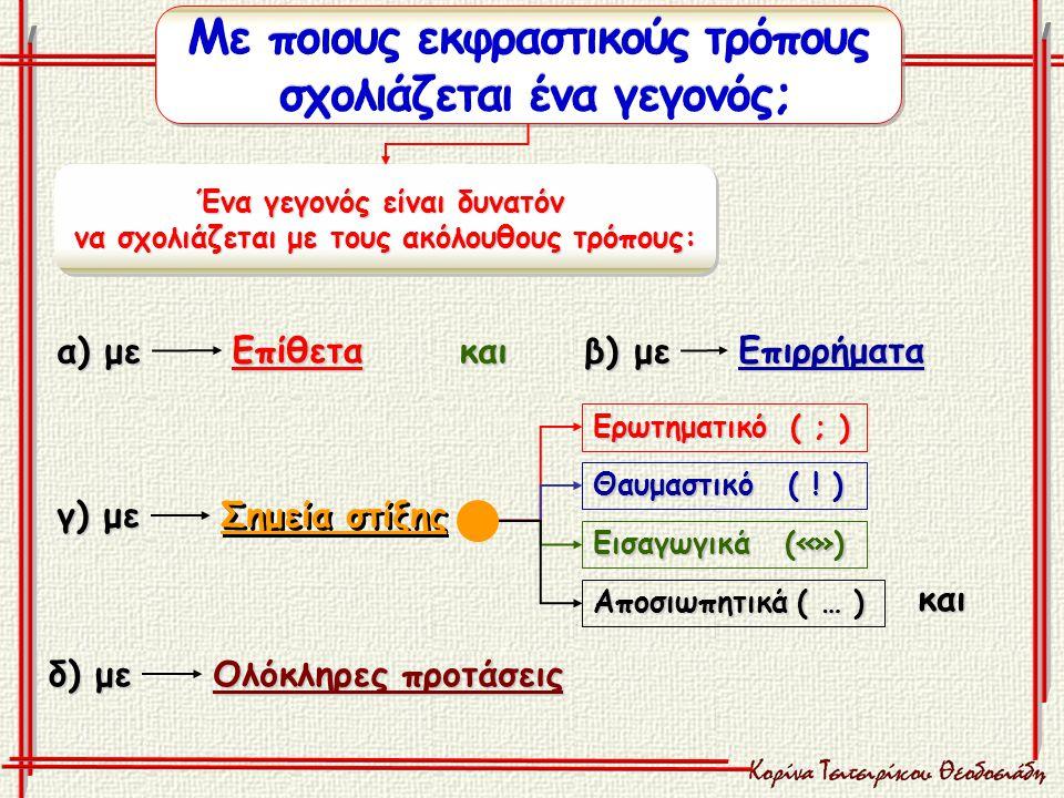 Ένα γεγονός είναι δυνατόν να σχολιάζεται με τους ακόλουθους τρόπους: Ένα γεγονός είναι δυνατόν να σχολιάζεται με τους ακόλουθους τρόπους: α) με Επίθετα και β) με Επιρρήματα γ) με Σημεία στίξης Ερωτηματικό ( ; ) Θαυμαστικό ( .