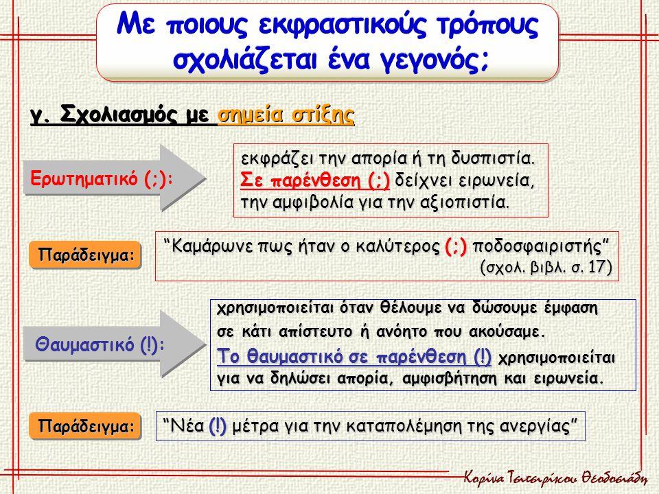 γ.Σχολιασμός με σημεία στίξης Ερωτηματικό (;): εκφράζει την απορία ή τη δυσπιστία.