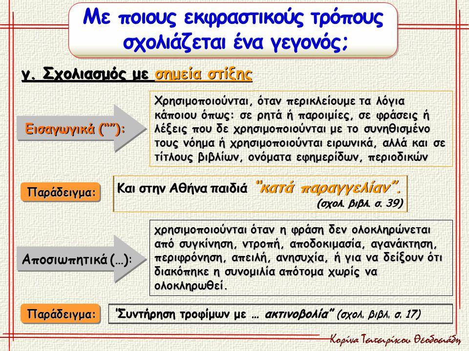 """γ. Σχολιασμός με σημεία στίξης Εισαγωγικά (""""""""): Χρησιμοποιούνται, όταν περικλείουμε τα λόγια κάποιου όπως: σε ρητά ή παροιμίες, σε φράσεις ή λέξεις πο"""