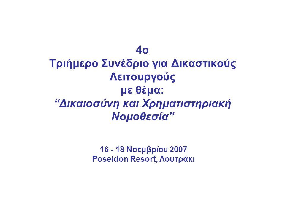"""4ο Τριήμερο Συνέδριο για Δικαστικούς Λειτουργούς με θέμα: """"Δικαιοσύνη και Χρηματιστηριακή Νομοθεσία"""" 16 - 18 Νοεμβρίου 2007 Poseidon Resort, Λουτράκι"""