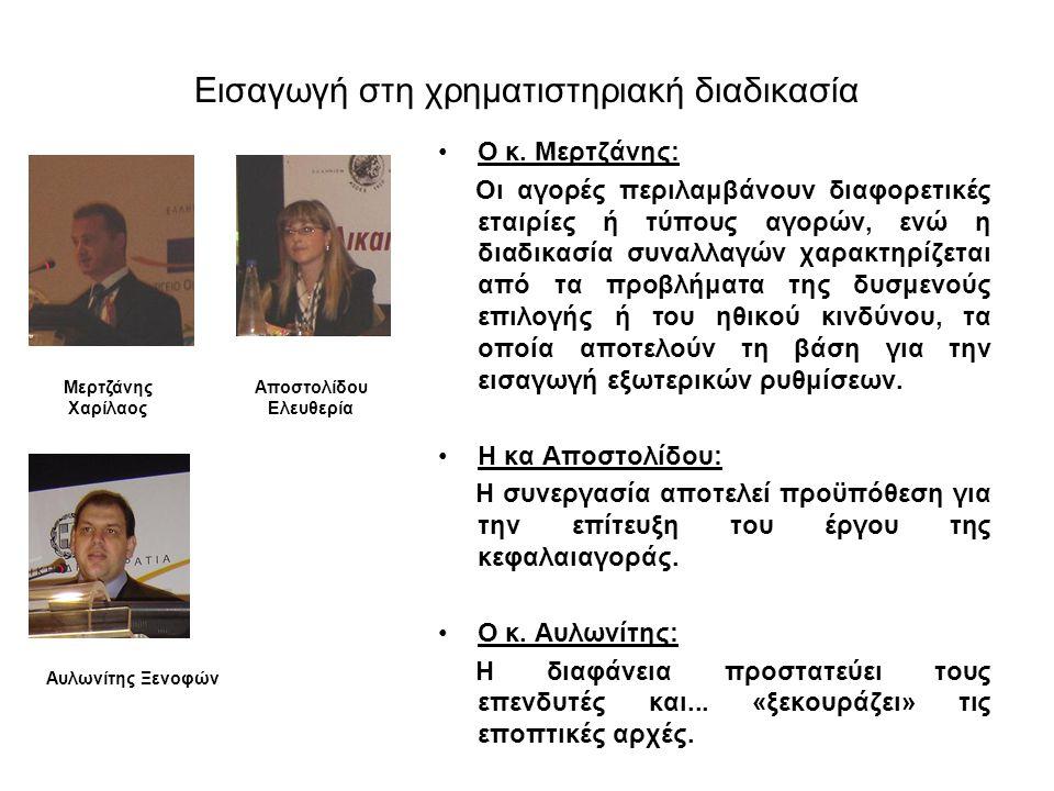 Εισαγωγή στη χρηματιστηριακή διαδικασία •Ο κ. Μερτζάνης: Οι αγορές περιλαμβάνουν διαφορετικές εταιρίες ή τύπους αγορών, ενώ η διαδικασία συναλλαγών χα