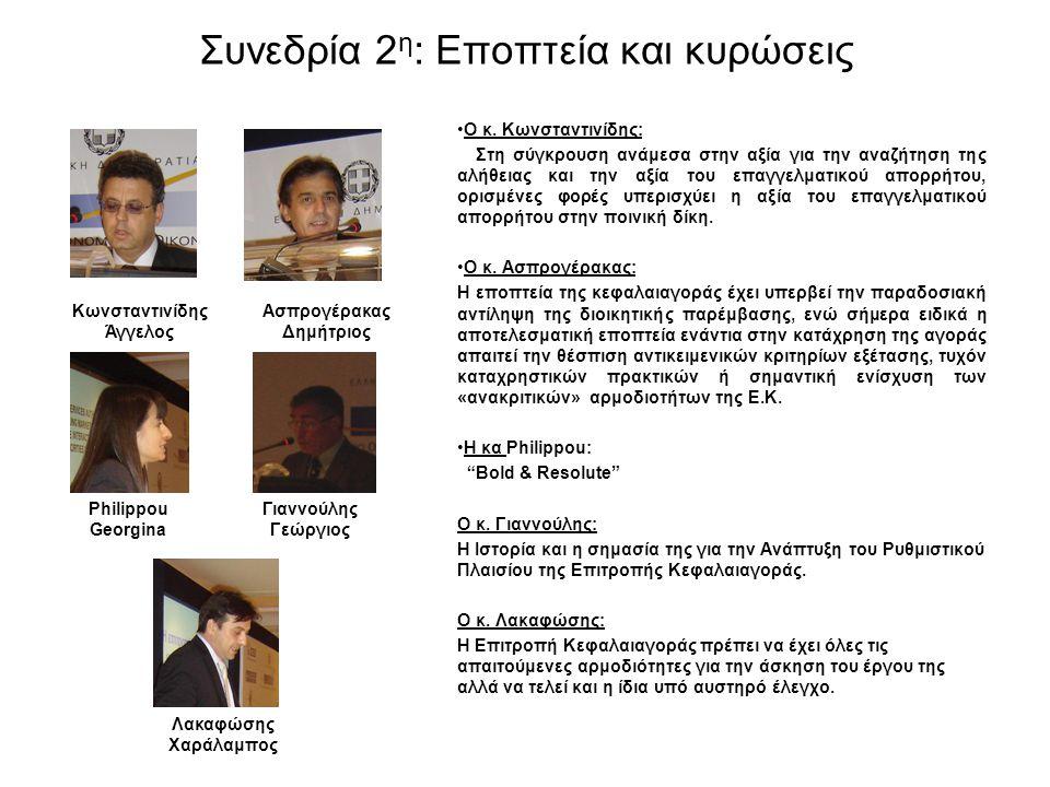 Συνεδρία 2 η : Εποπτεία και κυρώσεις •Ο κ. Κωνσταντινίδης: Στη σύγκρουση ανάμεσα στην αξία για την αναζήτηση της αλήθειας και την αξία του επαγγελματι