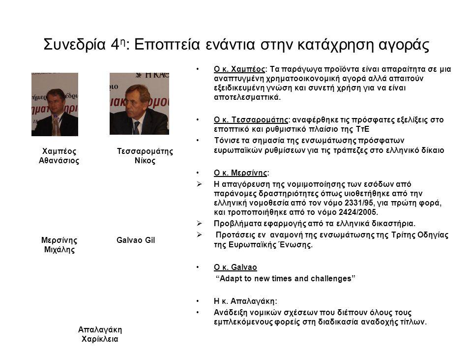Συνεδρία 4 η : Εποπτεία ενάντια στην κατάχρηση αγοράς •Ο κ. Χαμπέος: Τα παράγωγα προϊόντα είναι απαραίτητα σε μια αναπτυγμένη χρηματοοικονομική αγορά