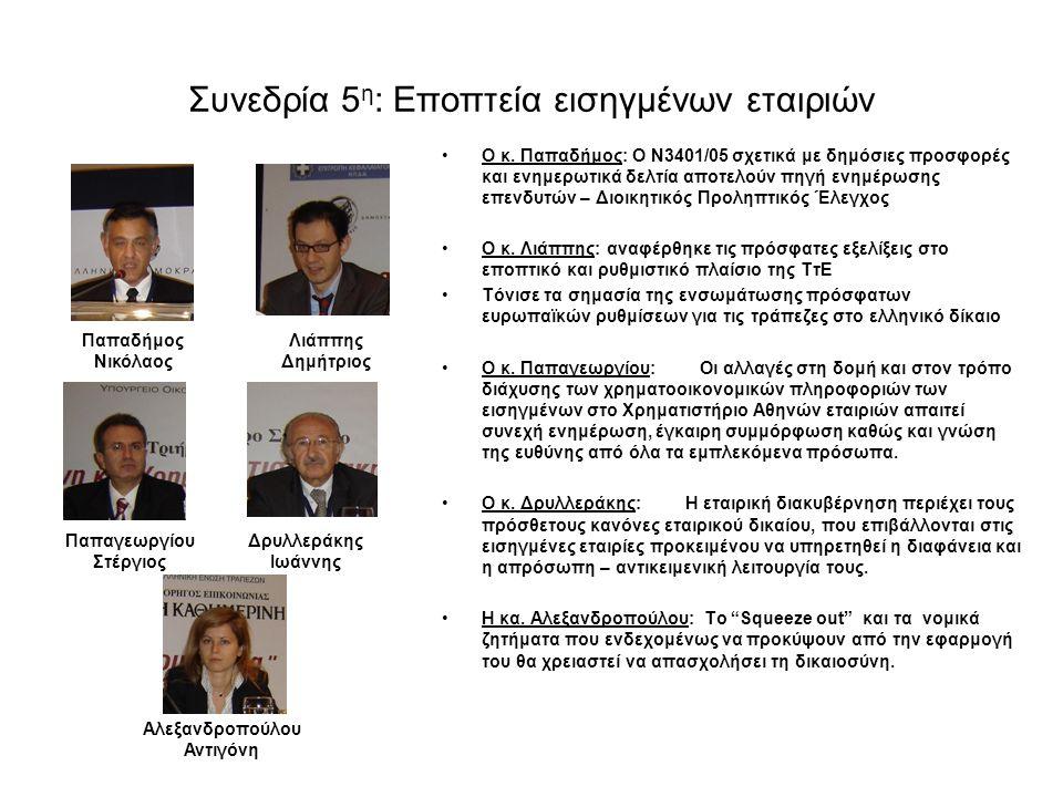 Συνεδρία 5 η : Εποπτεία εισηγμένων εταιριών •Ο κ. Παπαδήμος: Ο Ν3401/05 σχετικά με δημόσιες προσφορές και ενημερωτικά δελτία αποτελούν πηγή ενημέρωσης