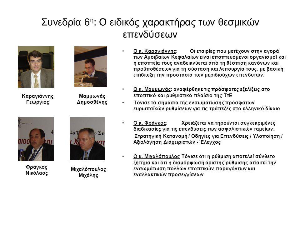 Συνεδρία 6 η : Ο ειδικός χαρακτήρας των θεσμικών επενδύσεων •Ο κ. Καραγιάννης: Οι εταιρίες που μετέχουν στην αγορά των Αμοιβαίων Κεφαλαίων είναι εποπτ