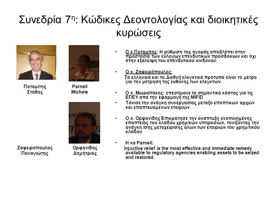 Συνεδρία 7 η : Κώδικες Δεοντολογίας και διοικητικές κυρώσεις •Ο κ Ποταμίτης: Η ρύθμιση της αγοράς αποβλέπει στην προστασία των εύλογων επενδυτικών προ
