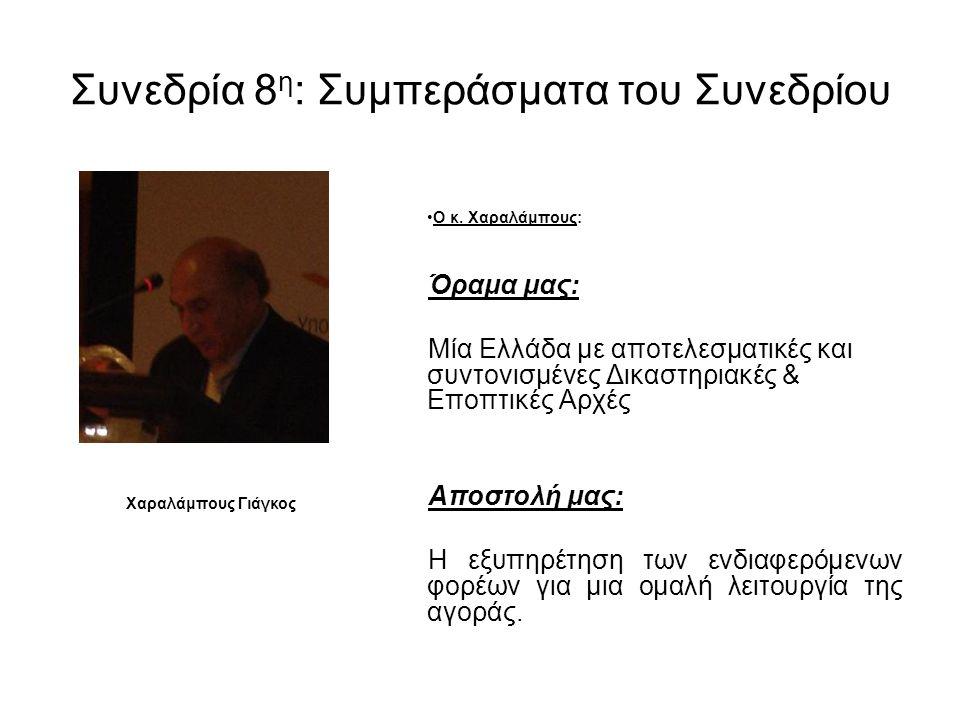 Συνεδρία 8 η : Συμπεράσματα του Συνεδρίου •Ο κ. Χαραλάμπους: Όραμα μας: Μία Ελλάδα με αποτελεσματικές και συντονισμένες Δικαστηριακές & Εποπτικές Αρχέ