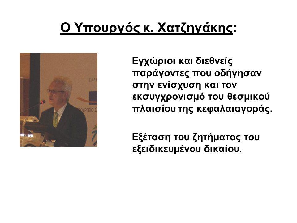 Ο Υπουργός κ. Χατζηγάκης: Εγχώριοι και διεθνείς παράγοντες που οδήγησαν στην ενίσχυση και τον εκσυγχρονισμό του θεσμικού πλαισίου της κεφαλαιαγοράς. Ε