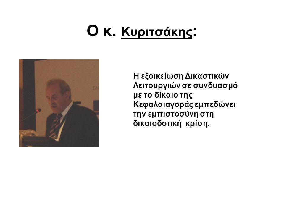 Ο κ. Κυριτσάκης : Η εξοικείωση Δικαστικών Λειτουργιών σε συνδυασμό με το δίκαιο της Κεφαλαιαγοράς εμπεδώνει την εμπιστοσύνη στη δικαιοδοτική κρίση.