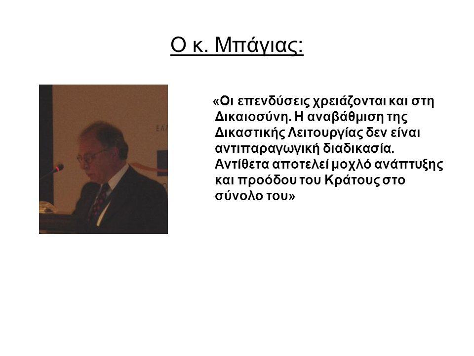 Ο κ. Μπάγιας: «Οι επενδύσεις χρειάζονται και στη Δικαιοσύνη. Η αναβάθμιση της Δικαστικής Λειτουργίας δεν είναι αντιπαραγωγική διαδικασία. Αντίθετα απο