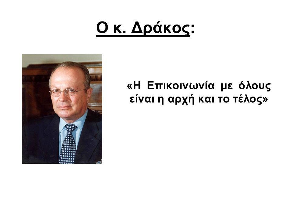 Ο κ. Δράκος: «Η Επικοινωνία με όλους είναι η αρχή και το τέλος»