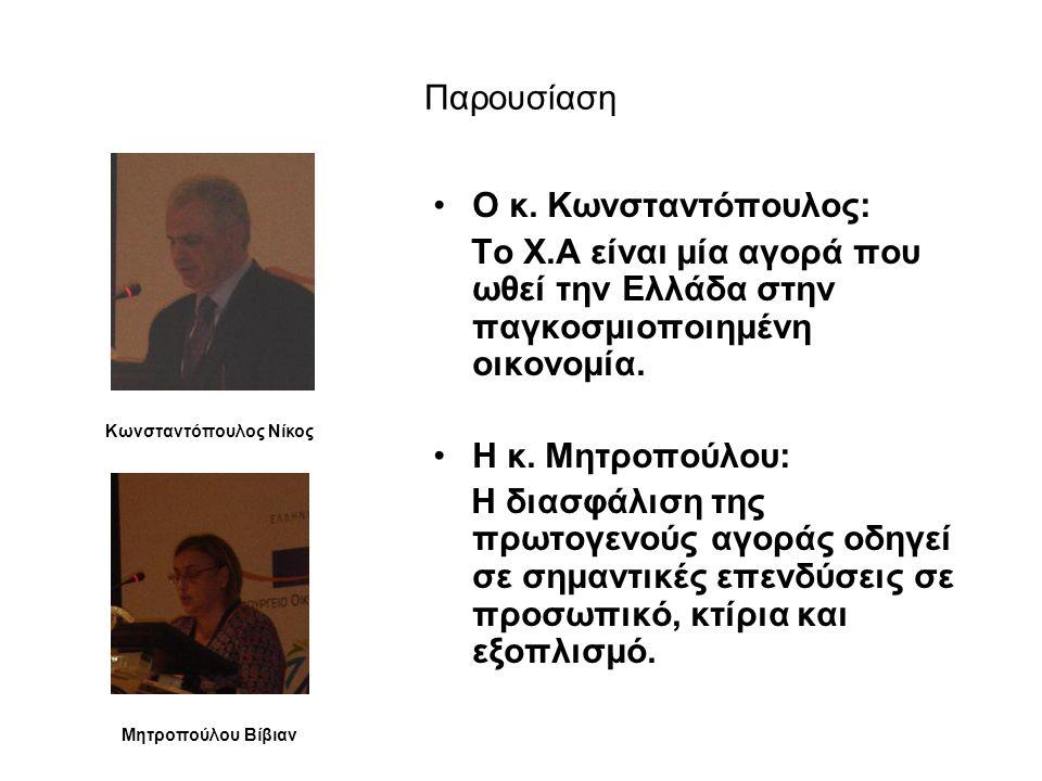 Παρουσίαση •Ο κ. Κωνσταντόπουλος: Το Χ.Α είναι μία αγορά που ωθεί την Ελλάδα στην παγκοσμιοποιημένη οικονομία. •Η κ. Μητροπούλου: Η διασφάλιση της πρω