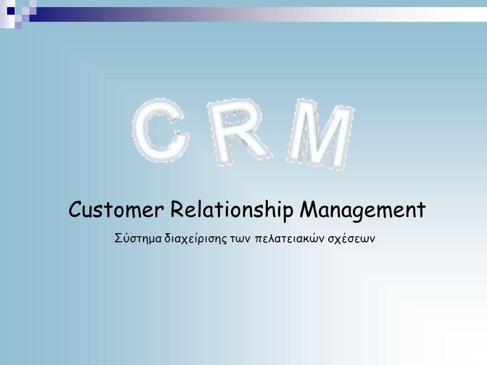 Τι είναι CRM Customer Relationship Management ή Marketing (CRM) Ο όρος Customer Relationship Management ή Marketing (CRM) δηλώνει την μεθοδολογία που βοηθά στην επισήμανση και την προσέλκυση των καταναλωτών, μέσα από τη διαδικασία ανάπτυξης διαπροσωπικών σχέσεων (επιχείρηση – πελάτης).