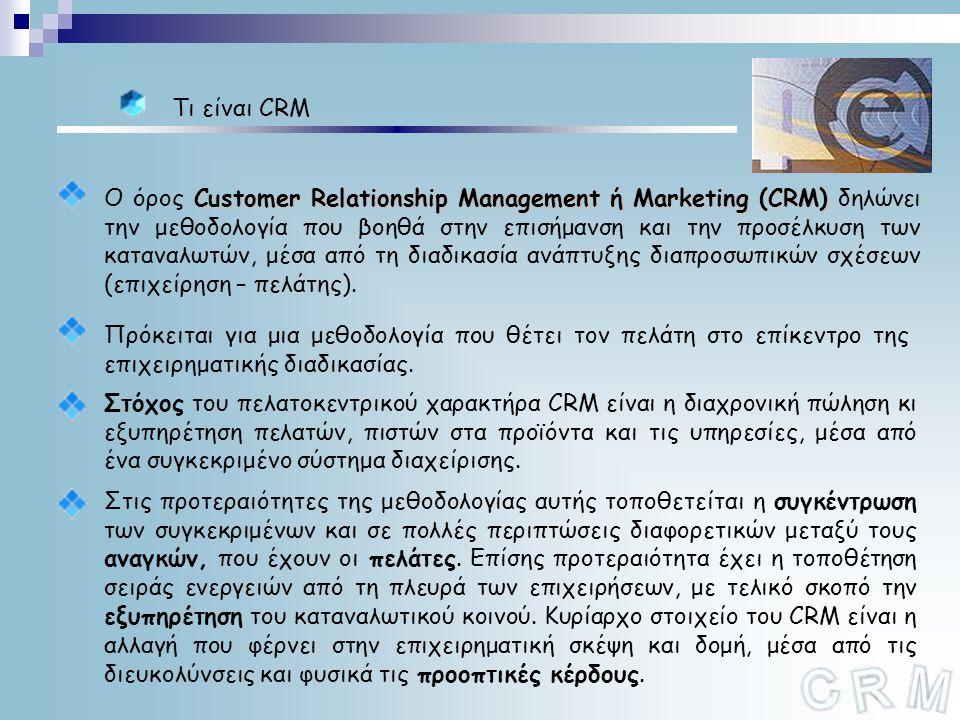 Τα πλεονεκτήματα του CRM Εντοπισμός σημαντικότερων πελατών.