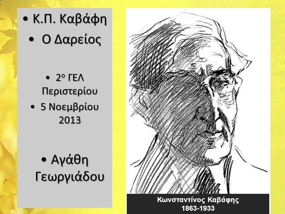 Ο ποιητής Κ.Π.Καβάφης •Ο Λυρικός (Δημαράς) •Ο Διδακτικός (Σεφέρης) •Ο Δραματικός (Σεφέρης) •Ο Ειρωνικός (Βαγενάς) •Ο Αφηγηματικός (Κήλυ) Ο Μοναδικός και ιδιότυπος