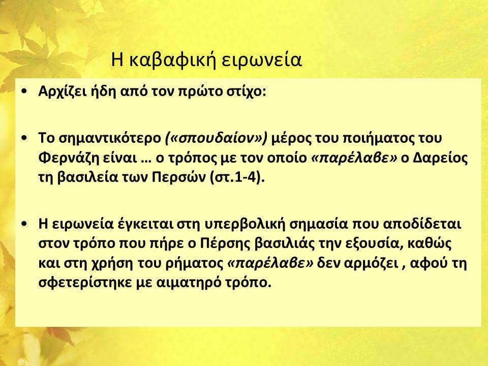 Η καβαφική ειρωνεία •Αρχίζει ήδη από τον πρώτο στίχο: •Το σημαντικότερο («σπουδαίον») μέρος του ποιήματος του Φερνάζη είναι … ο τρόπος με τον οποίο «π
