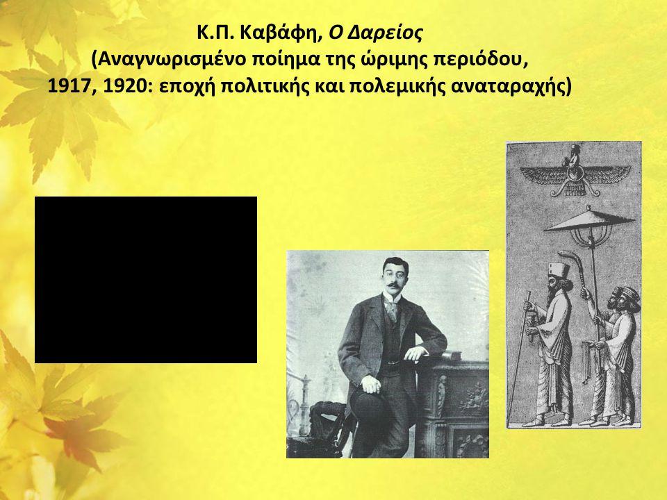 Κ.Π. Καβάφη, Ο Δαρείος (Αναγνωρισμένο ποίημα της ώριμης περιόδου, 1917, 1920: εποχή πολιτικής και πολεμικής αναταραχής)