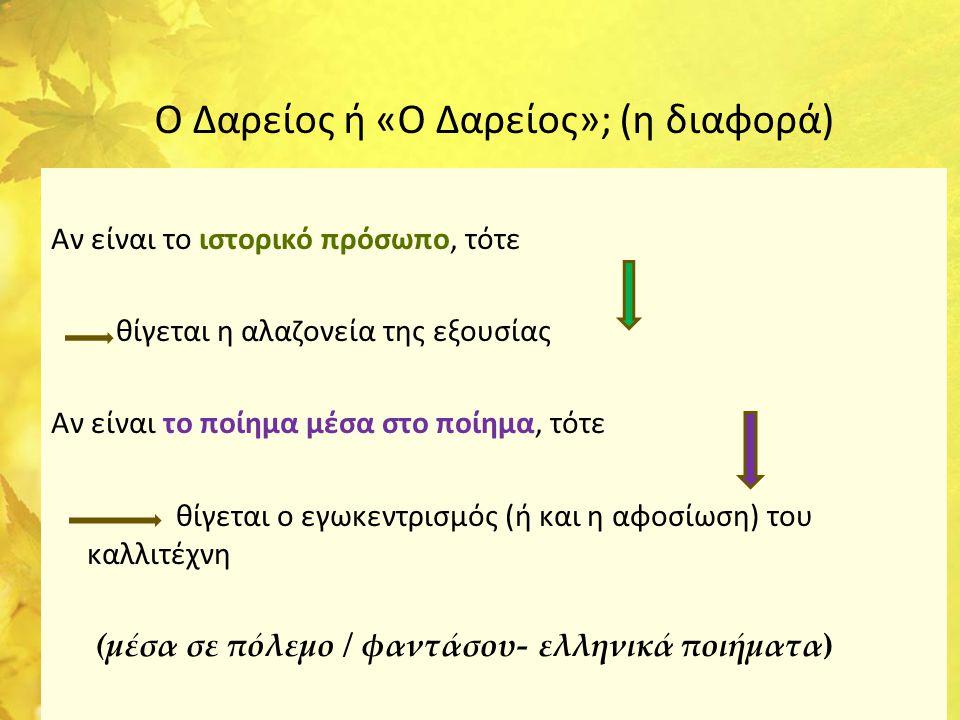 Ο Δαρείος ή «Ο Δαρείος»; (η διαφορά) Αν είναι το ιστορικό πρόσωπο, τότε θίγεται η αλαζονεία της εξουσίας Αν είναι το ποίημα μέσα στο ποίημα, τότε θίγε