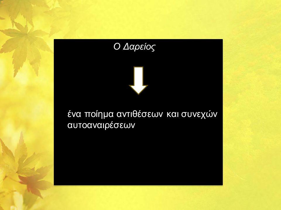 Ο Δαρείος •ένα ποίημα αντιθέσεων και συνεχών αυτοαναιρέσεων Ο Δαρείος •ένα ποίημα αντιθέσεων και συνεχών αυτοαναιρέσεων