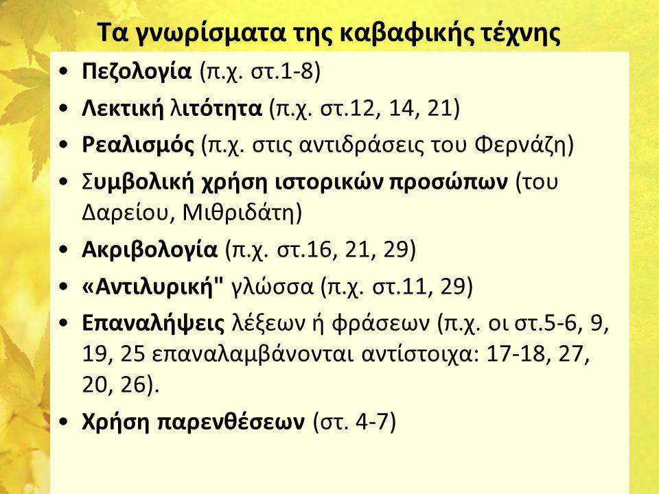Τα γνωρίσματα της καβαφικής τέχνης •Πεζολογία (π.χ. στ.1-8) •Λεκτική λιτότητα (π.χ. στ.12, 14, 21) •Ρεαλισμός (π.χ. στις αντιδράσεις του Φερνάζη) •Συμ