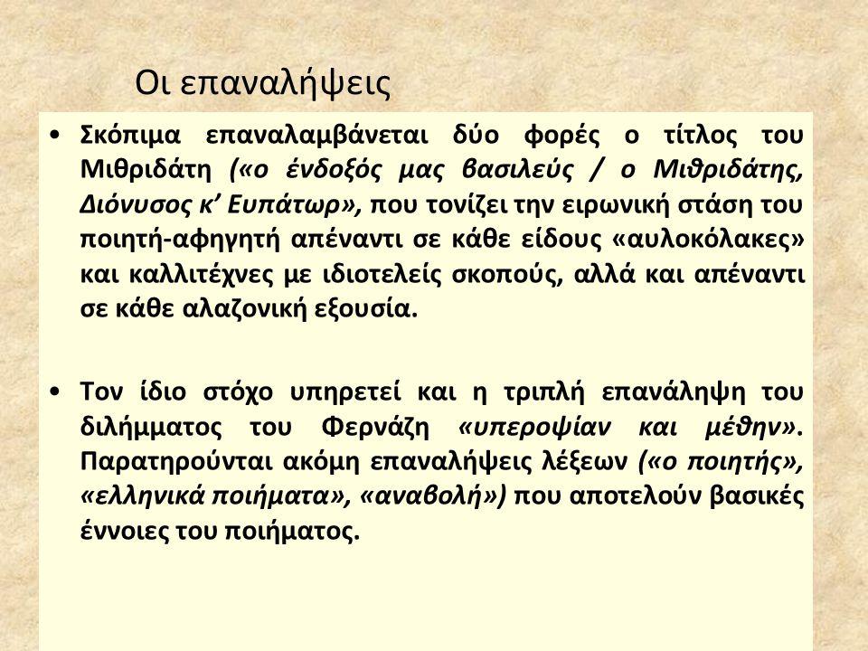 Οι επαναλήψεις •Σκόπιμα επαναλαμβάνεται δύο φορές ο τίτλος του Μιθριδάτη («ο ένδοξός μας βασιλεύς / ο Μιθριδάτης, Διόνυσος κ' Ευπάτωρ», που τονίζει τη