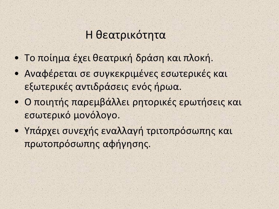 Η θεατρικότητα •Το ποίημα έχει θεατρική δράση και πλοκή. •Αναφέρεται σε συγκεκριμένες εσωτερικές και εξωτερικές αντιδράσεις ενός ήρωα. •Ο ποιητής παρε
